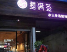 北京-酸菜鱼米线加盟 花甲米线线上+线下,双倍盈利