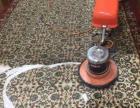 开荒保洁、日常保洁、地毯清洗、油烟机及空调清洗
