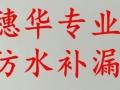 惠州河南岸专业补漏公司 楼面裂缝补漏 外墙补漏公司