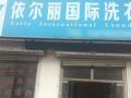 伊尔丽国际洗衣店