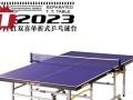 杭州哪里买乒乓球桌