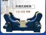 浙江5噸可調式滾輪架 焊接滾輪支架 焊接滾輪架