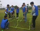 天津领越拓展训练