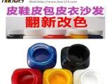 供应好尔威PG-SG8699皮革护理  皮革涂饰剂  改色漆液体