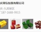 重庆精品盒厂,重庆包装厂,重庆外包装订做,重庆精品盒包装厂