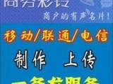 重庆企业彩铃办理中心,重庆企业彩铃制作价格,一次办理永久使用