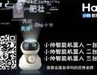 海尔小帅智能机器人怎么连接网络