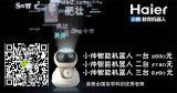 人工智能机器人多少钱 海尔小帅智能机器