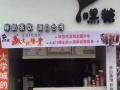 嘿糖奶茶!扬州市区江都,邗江,维扬,开发都可以