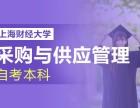 上海财经大学自考本科辅导班