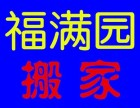 天津搬家公司,专业居民公司搬家,备有大厢车,来电9折优惠