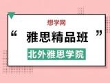北京雅思精品课程-雅思精品培训班-想学网