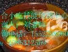 小吃培训板面拉面麻辣烫冷串串蒜瓣鱼火锅凉菜凉皮煲仔饭石锅拌饭