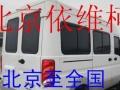 北京及周边中小型搬家依维柯长短途-吉祥搬家富贵到家
