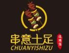 上海串意十足加盟费多少,怎么加盟串意十足