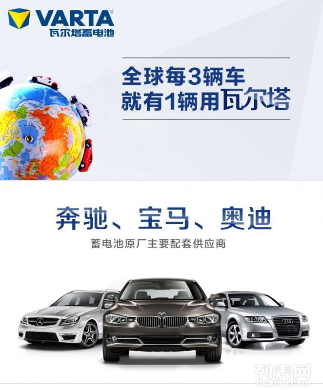 瓦尔塔蓄电池电瓶批发零售,深圳地区免费上门更换安装,以旧换新图片