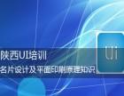 陕西新榜样UI培训课程名片设计
