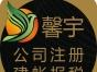 湛江代办工商营业执照、公司注册、建帐报税