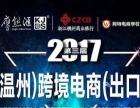 2017第三届温州跨境电商(出口)峰会