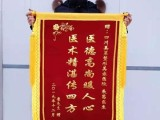 蚌埠定制锦旗做锦旗质量好,速度快,工艺好,免费送货上门