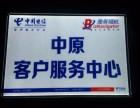 中国电信中原客户服务中心宽带业务信息