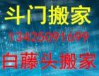 珠海福鑫搬家香洲区斗门区金湾区坦洲横琴高新区搬家搬厂