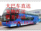 台州到呼和浩特客车(长途汽车)+15190814935 +客