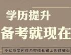 上海松江学历提升 大专本科,研究生考前辅导 李现女友研究生