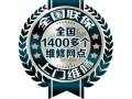 欢迎访问-莆田-日立洗衣机 官方网站维修全国售后电话