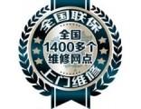 上海华帝油烟机(维修点~24小时服务维修联系方式是多少?