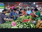 平价鲜蔬菜水果配送中心,
