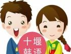 十堰韩语培训WX公众号:十堰韩语