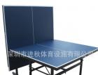201单折移动式带轮乒乓球台 室内移动式乒乓球台
