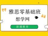 北京雅思零基础预备班-雅思零基础培训机构-想学网