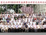 重庆集体照大合影拍摄合影架子搭建租赁照片冲洗合唱台租赁