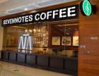 七咖啡加盟费多少 能赚到钱吗 加盟七咖啡盈利有多少