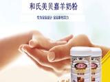 陕西和氏美贝嘉莎能羊奶粉在那个孕婴店买 贝力健孕婴童店