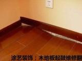 廣州木地板翻新-地板水泡起鼓維修拆裝-木門翻新改色
