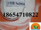 副产粘胶级元明粉 无水元明粉 无水硫酸钠 元明粉价格
