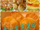 项记桃酥大王加盟加盟 蛋糕店 投资金额 1-5万元