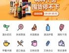 大润发网上商城批发粮油副食