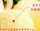 港荣蒸蛋糕加盟 特色小吃 投资金额 1万元以下