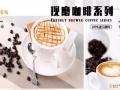 尼布餐饮加盟 奶茶咖啡加盟 零基础创业 1-5万元