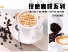 八度滋味 奶茶咖啡小吃快餐加盟 江西加盟本土品牌