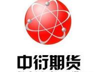 上海期货开户股指最低手续费,商品加0.1元,0.1%%