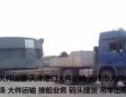 天津港口大件,天津货运公司,天津物流公司,天津货运