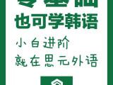零基础学韩语很轻松,金坛韩语培训中心上元教育专业老师授课