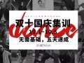 深圳西乡国庆专业形体中国舞速成班开课啦