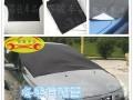 厦门地区汽车前档玻璃防晒罩冬季雪挡磁性遮阳挡批发