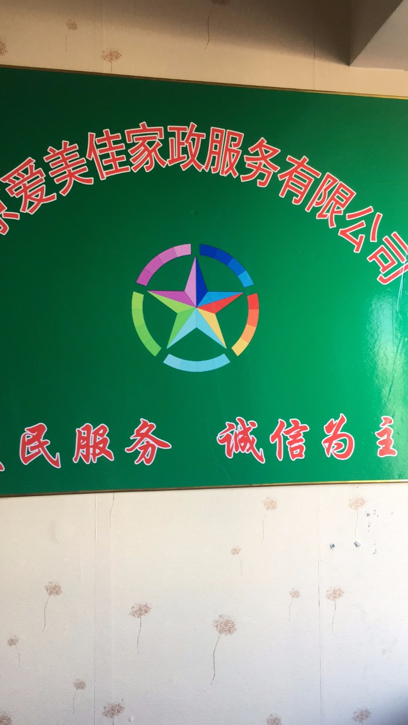 北京宣武小时工公司专业家政公司 品质服务